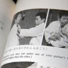 Termes et lexique en Aikido