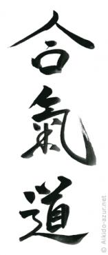Calligraphie AiKiDo par Tom Grundmann